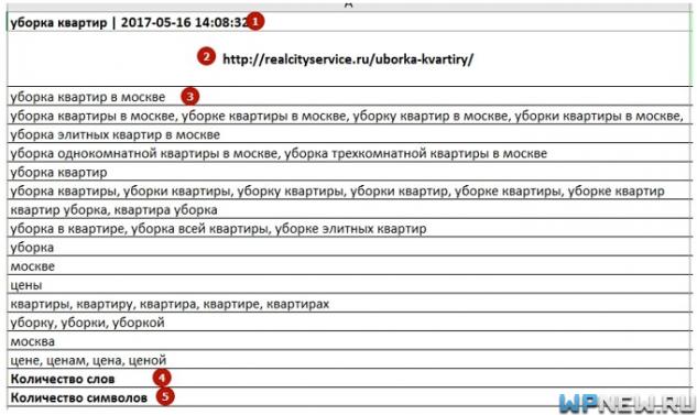 Текстовой анализатор в Rush Analytics