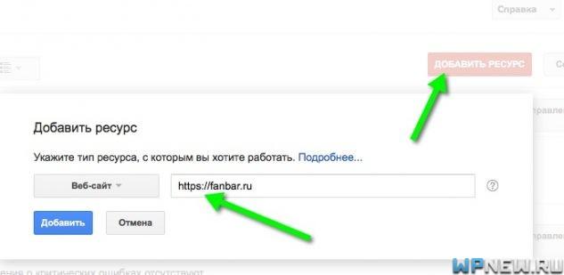 Добавление сайта с https в Google