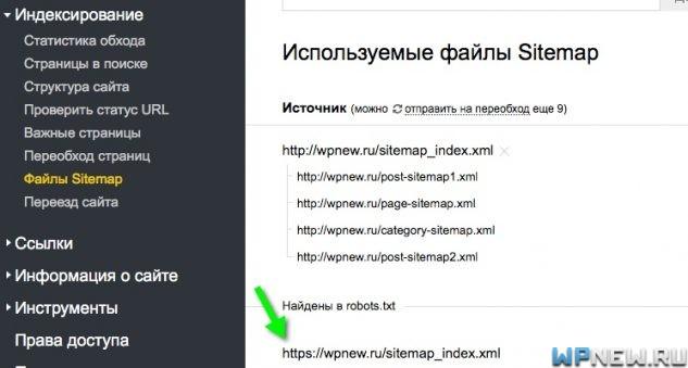 Sitemap.xml на сайте с https