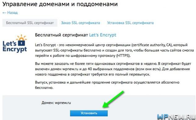 SSL-сертификат Let's Encrypt