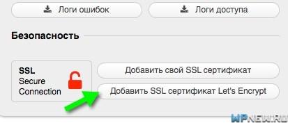 SSL на хостинге Hostenko