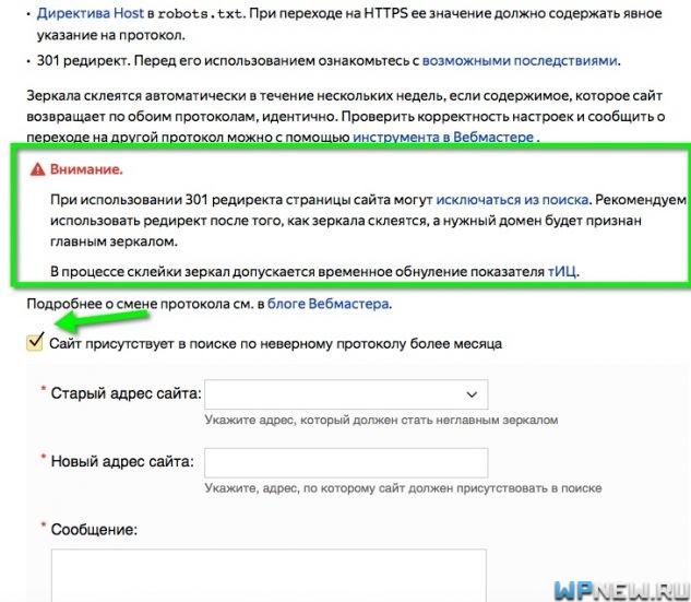 Проблема с https в индексе