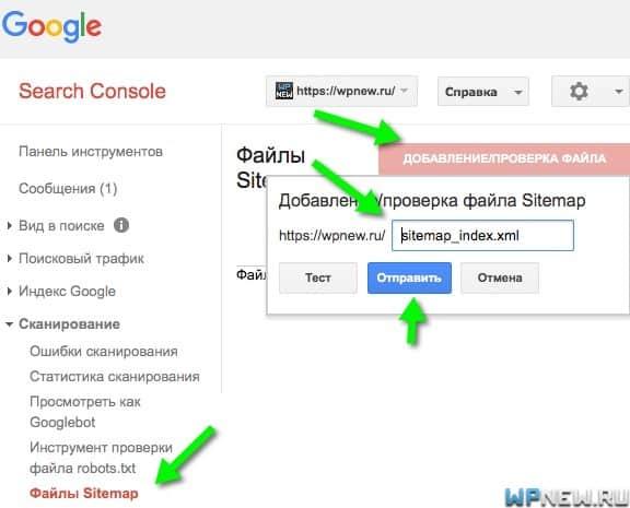Sitemap на https в Google