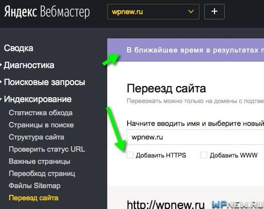 Склейка сайтов в Яндексе