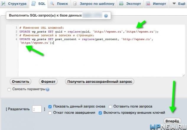 SQL запрос изменения http на https