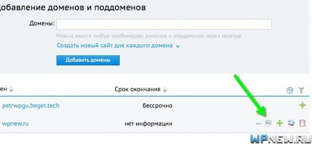SSL-сертификат на хостинге Бегет