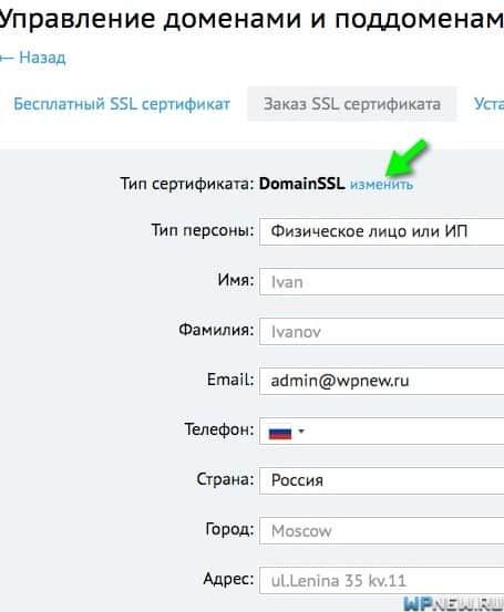 Заказ SSL-сертификата на Бегете
