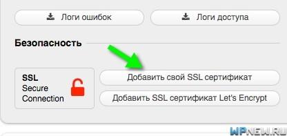 Добавление SSL-сертификата на сайт