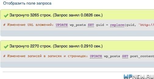 Успешная замена базы данных на https