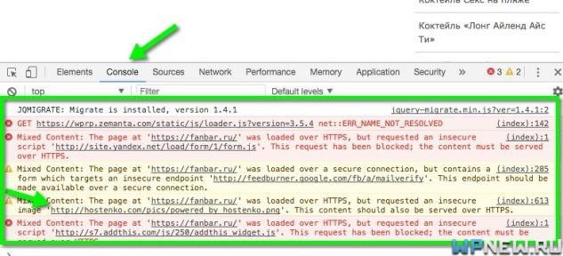Ошибки в SSL-сертификате