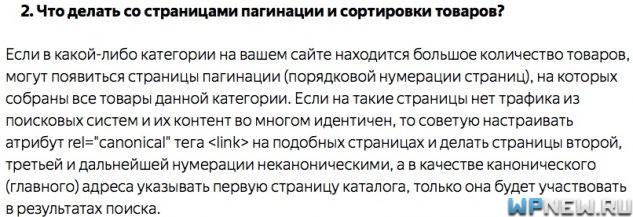 Пагинация в Яндексе
