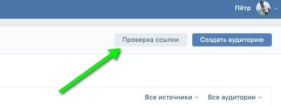 Проверка ссылки Vk