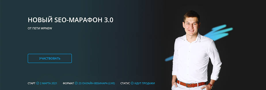SEO-марафон 3.0