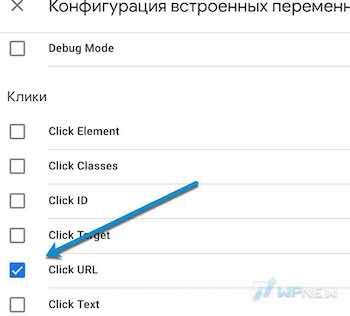Перменная Click URL