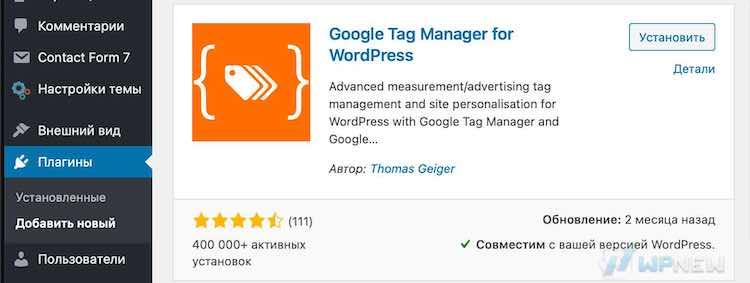 Плагин Google Tag Manager for WordPress